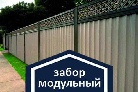 Модульные заборы в Калининграде и области