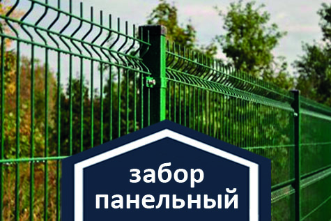 Панельные заборы в Калининграде и области