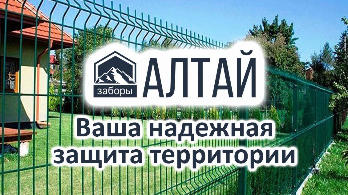 Алтай строй - Заборы и декоративные растения в Калининграде и области