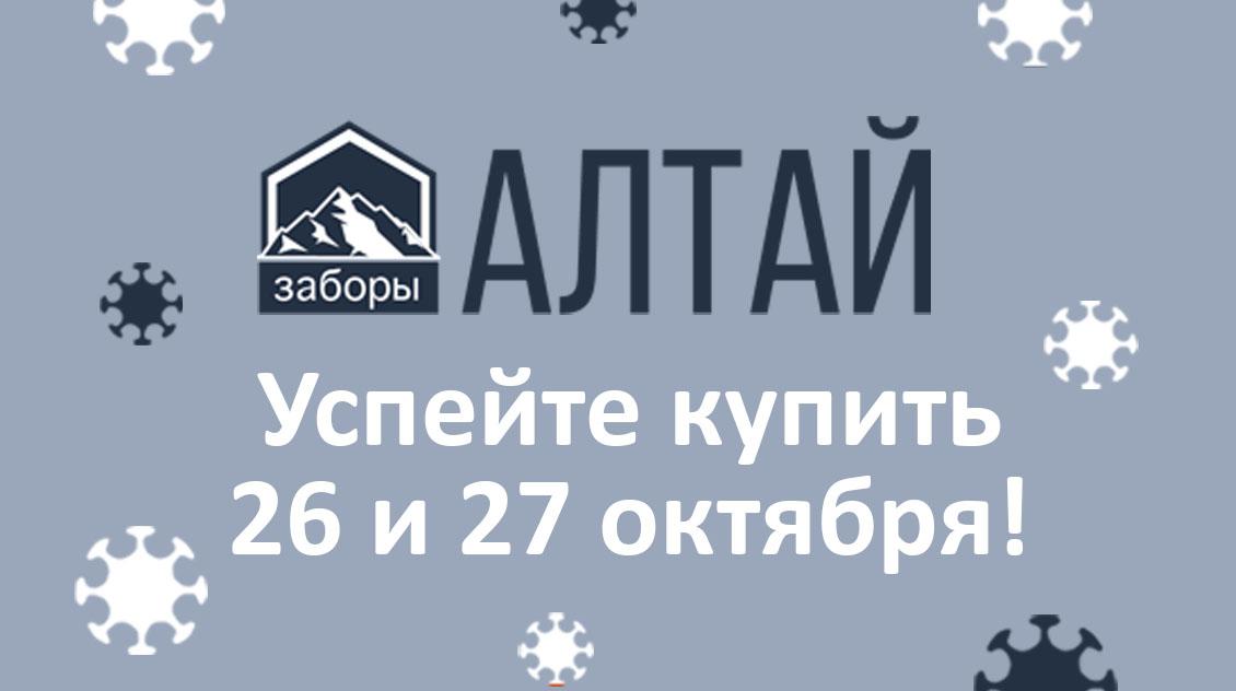 Заборы в Калининграде и области - Алтай строй